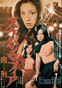 Sukeban Mafia (1980) plakat