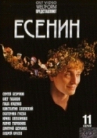 Jesienin (2005) plakat