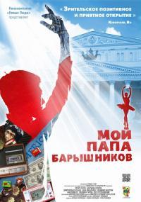 Moi Papa Baryshnikov