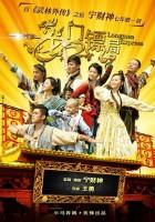 Long Men Biao Ju