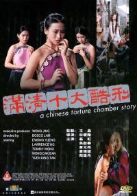Chińskie tortury