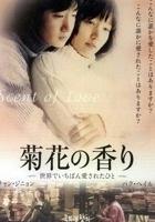 Chimhyang (2000) plakat