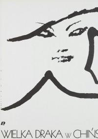 Wielka draka w chińskiej dzielnicy (1986) plakat