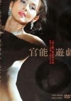 Hana to hebi (2004) plakat