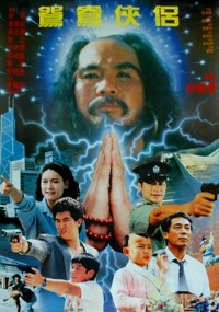 Xue ran hong chen (1992) plakat