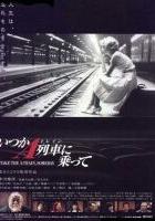 Itsuka 'A' torein ni notte (2003) plakat