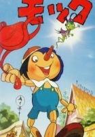 Przygody Pinokia (1972) plakat