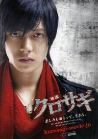 Eiga: Kurosagi (2008) plakat