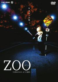 Zoo (2005) plakat