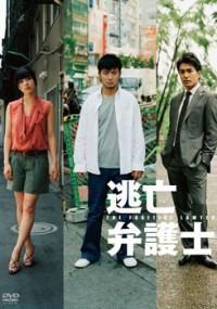 Tōbō Bengoshi (2010) plakat