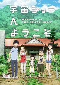 Uchū Show e Yōkoso (2010) plakat