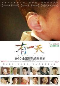 You Yi Tian (2014) plakat