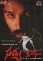 Satya (1998) plakat