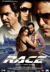 Wyścig (2008) plakat