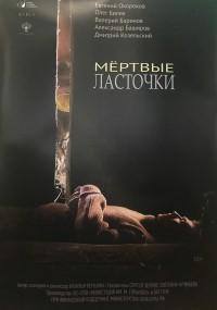 Miortvye Lastochki