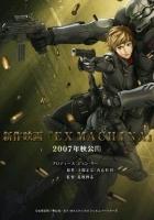 Appleseed: Ex Machina (2007) plakat