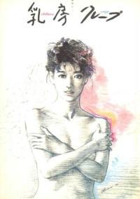 Kurêpu (1993) plakat