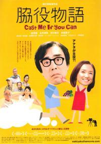 Wakiyaku Monogatari (2010) plakat