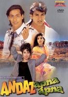 Andaz Apna Apna (1994) plakat