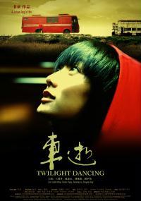 Taniec w półmroku (2008) plakat