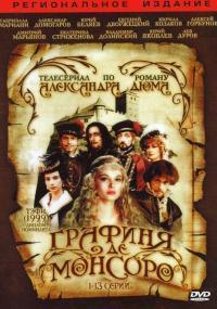 Grafinya de Monsoro (1998) plakat