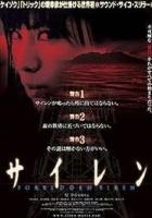 Sairen (2006) plakat