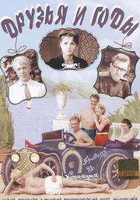 Druzya i gody (1965) plakat