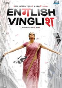 English Vinglish (2012) plakat