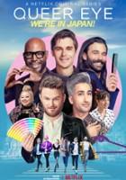 plakat - Porady różowej brygady: Wycieczka do Japonii! (2019)