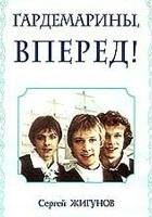 plakat - Gardemariny, vperyod! (1987)