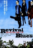 Revival Blues (2004) plakat