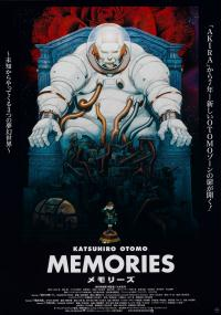 Memories (1995) plakat