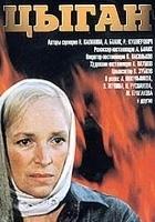 Tsygan (1979) plakat