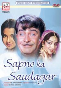 Sapnon Ka Saudagar (1968) plakat