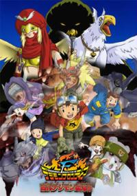 Digimon Frontier: Revival of Ancient Digimon (2002) plakat