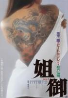 plakat - Anego (1988)