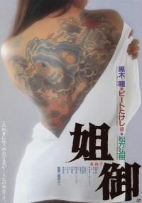 Anego (1988) plakat