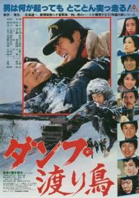 Danpu wataridori (1981) plakat
