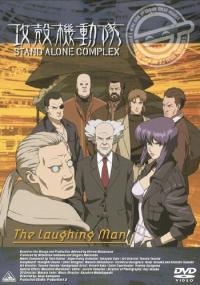 Kōkaku Kidōtai: Stand Alone Complex - The Laughing Man