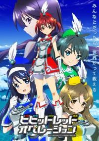 Vivid Red Operation (2013) plakat