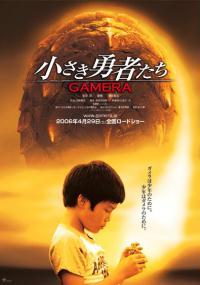 Gamera: Chiisaki yusha-tachi (2006) plakat