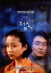 Cheob-sok (1997) plakat