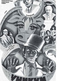 Unikum (1983) plakat