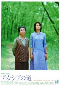 Akashia no michi (2001) plakat