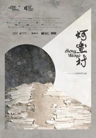 Wioska Ohong