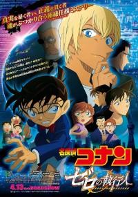 Meitantei Conan Zero no Shikkōnin