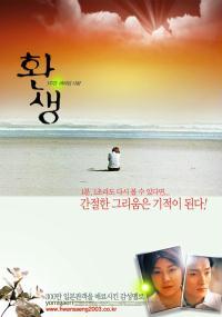 Yomigaeri (2002) plakat