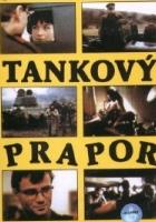 Czołgowy batalion (1991) plakat