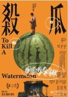 Zabić arbuza