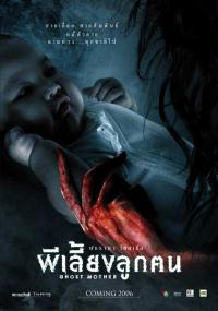 Ghost Mother (2007) plakat
